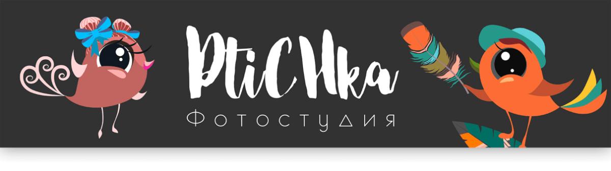 Фотостудия PtiCHka
